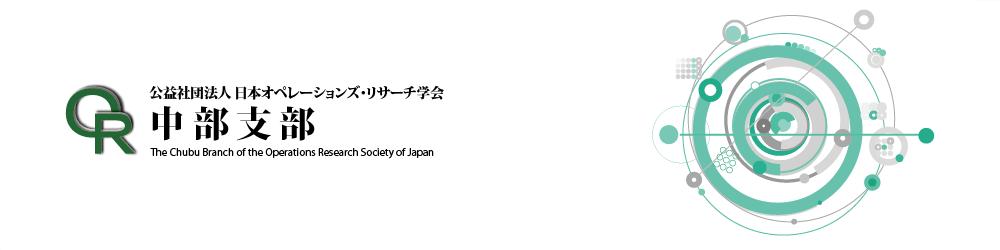 日本OR学会 中部支部